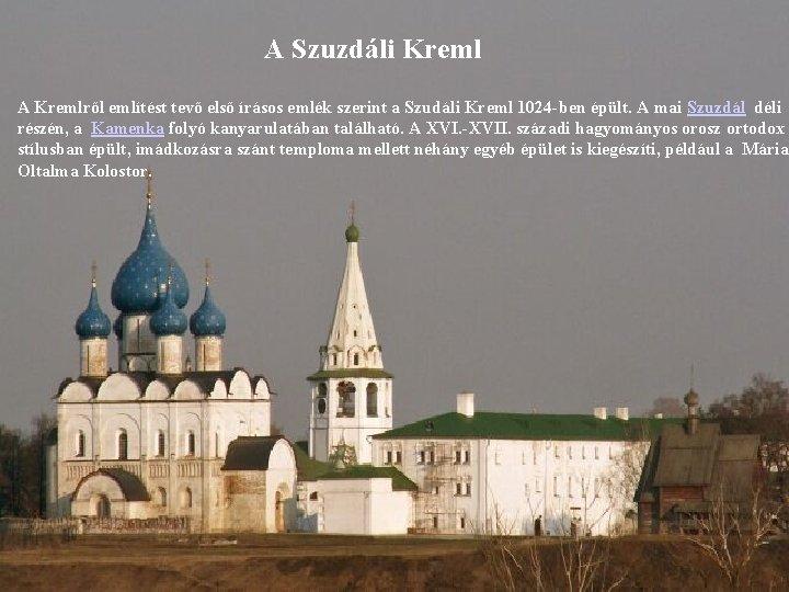A Szuzdáli Kreml A Kremlről említést tevő első írásos emlék szerint a Szudáli Kreml
