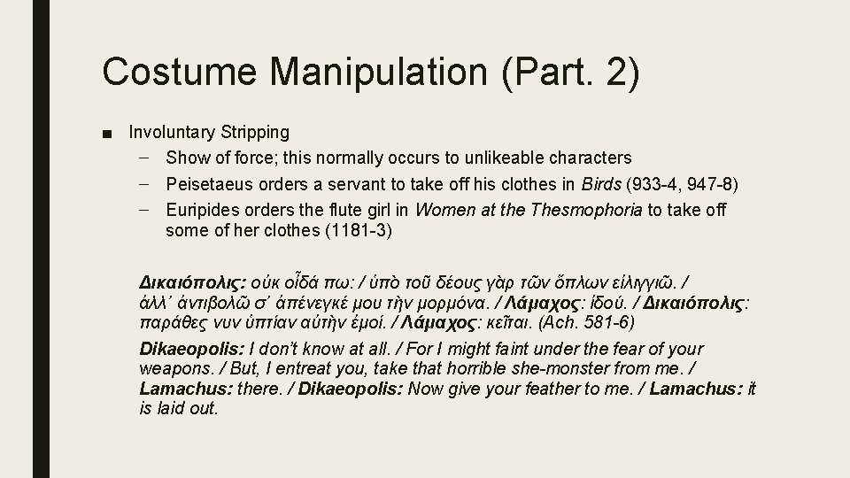 Costume Manipulation (Part. 2) ■ Involuntary Stripping – Show of force; this normally occurs