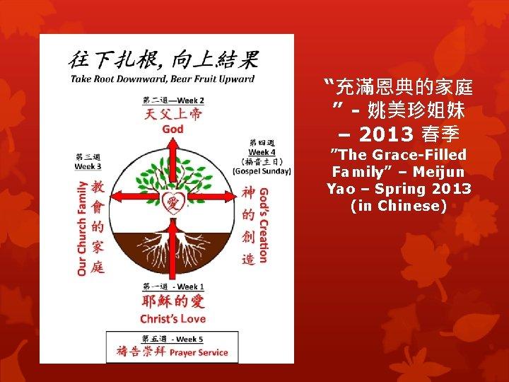 """""""充滿恩典的家庭 """" - 姚美珍姐妹 – 2013 春季 """"The Grace-Filled Family"""" – Meijun Yao –"""