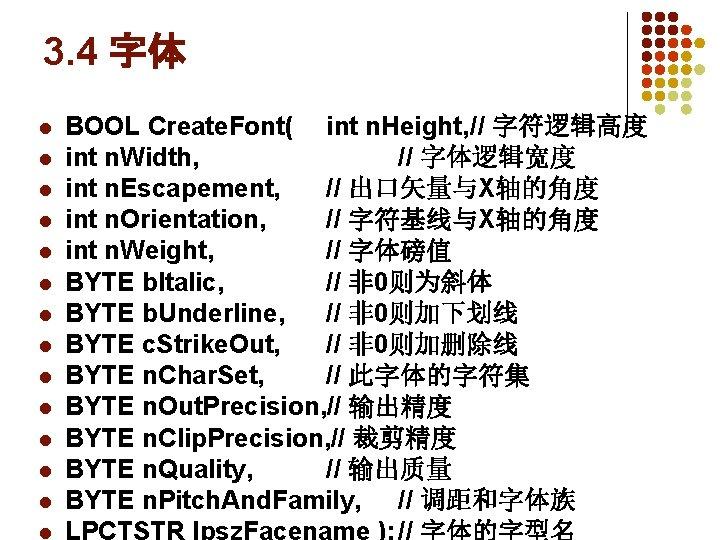 3. 4 字体 l l l l BOOL Create. Font( int n. Height, //