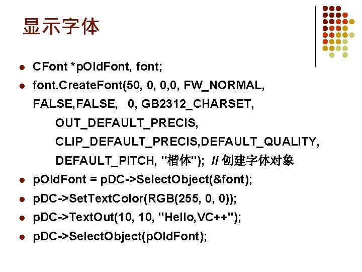显示字体 l CFont *p. Old. Font, font; l font. Create. Font(50, 0, FW_NORMAL, FALSE,