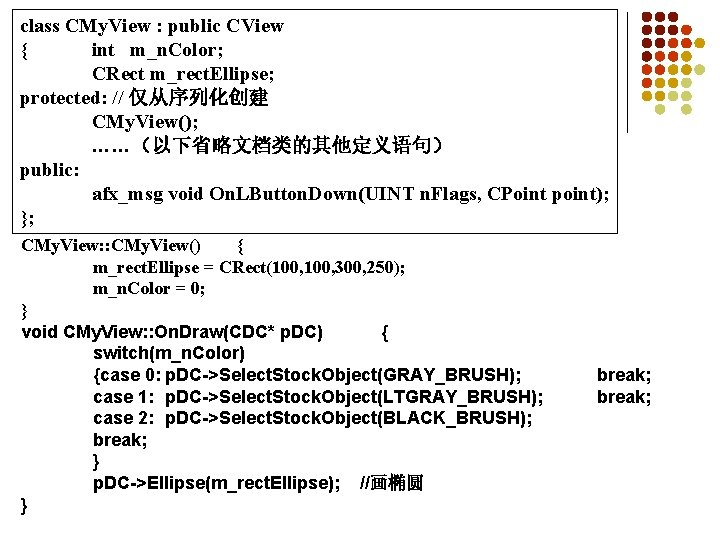 class CMy. View : public CView { int m_n. Color; CRect m_rect. Ellipse; protected: