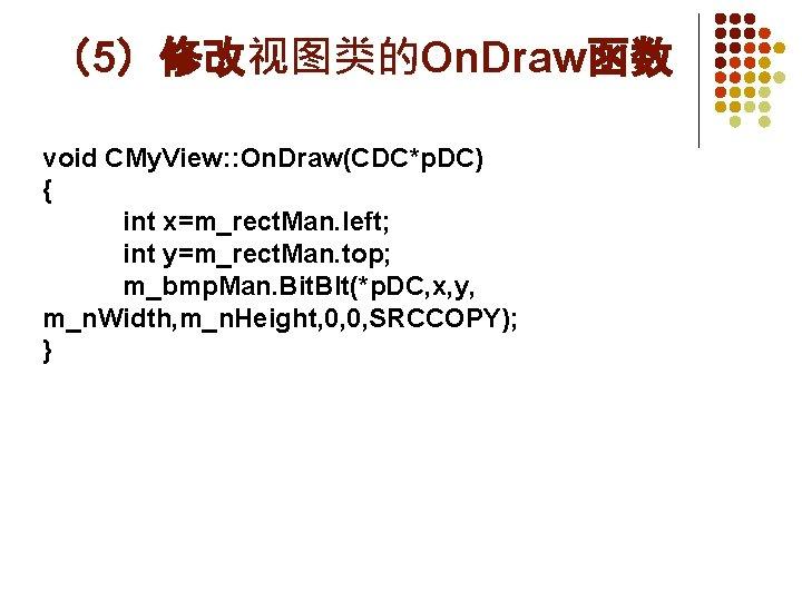 (5)修改视图类的On. Draw函数 void CMy. View: : On. Draw(CDC*p. DC) { int x=m_rect. Man. left;