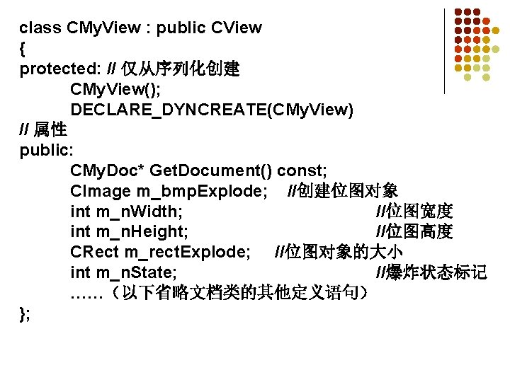 class CMy. View : public CView { protected: // 仅从序列化创建 CMy. View(); DECLARE_DYNCREATE(CMy. View)