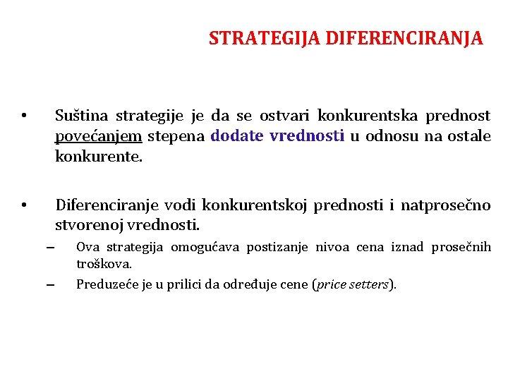 STRATEGIJA DIFERENCIRANJA Suština strategije je da se ostvari konkurentska prednost povećanjem stepena dodate vrednosti