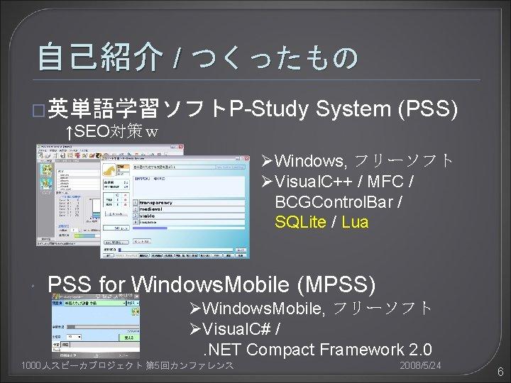 自己紹介 / つくったもの �英単語学習ソフトP-Study ↑SEO対策w System (PSS) ØWindows, フリーソフト ØVisual. C++ / MFC /