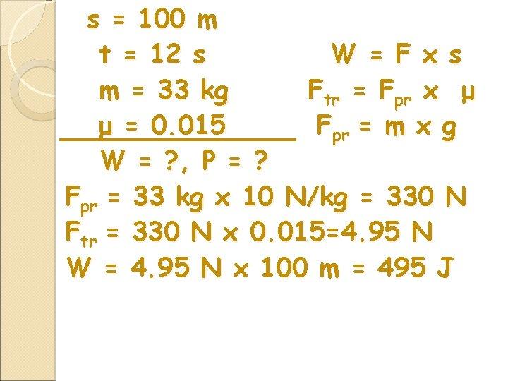 s = 100 m t = 12 s W = F x s m