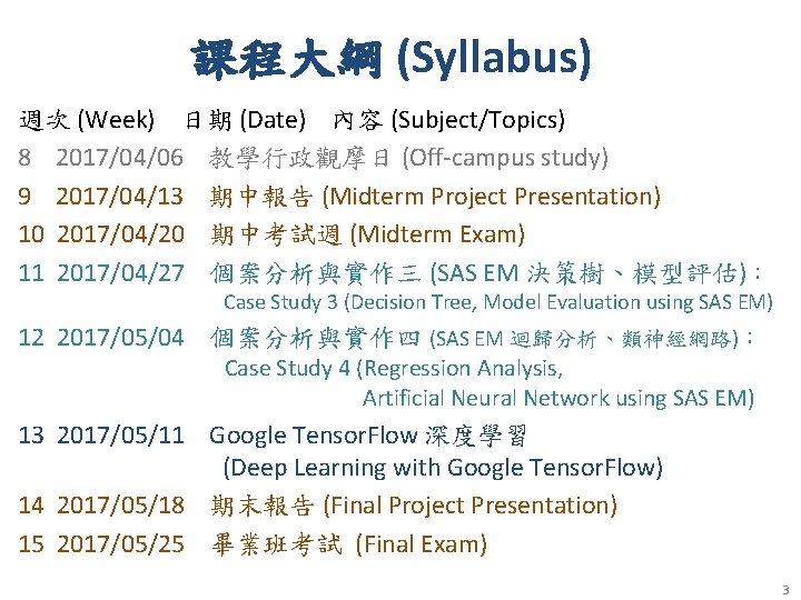 課程大綱 (Syllabus) 週次 (Week) 日期 (Date) 內容 (Subject/Topics) 8 2017/04/06 教學行政觀摩日 (Off-campus study) 9