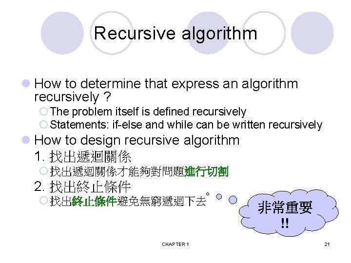 Recursive algorithm l How to determine that express an algorithm recursively ? ¡ The