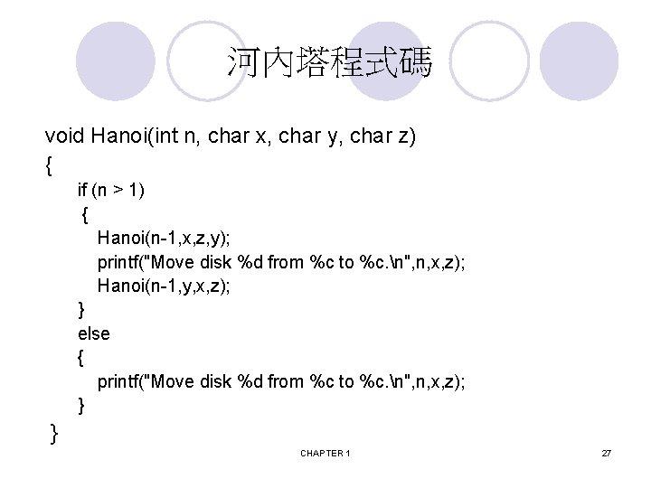 河內塔程式碼 void Hanoi(int n, char x, char y, char z) { if (n