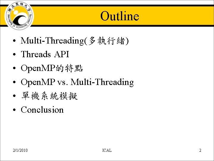 Outline • • • Multi-Threading(多執行緒) Threads API Open. MP的特點 Open. MP vs. Multi-Threading 單機系統模擬
