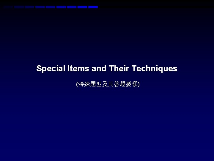 Special Items and Their Techniques (特殊题型及其答题要领)