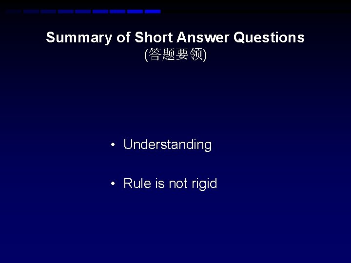 Summary of Short Answer Questions (答题要领) • Understanding • Rule is not rigid