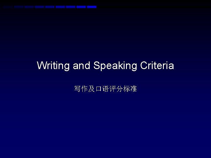 Writing and Speaking Criteria 写作及口语评分标准