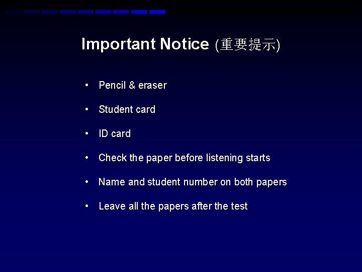 Important Notice (重要提示) • Pencil & eraser • Student card • ID card •