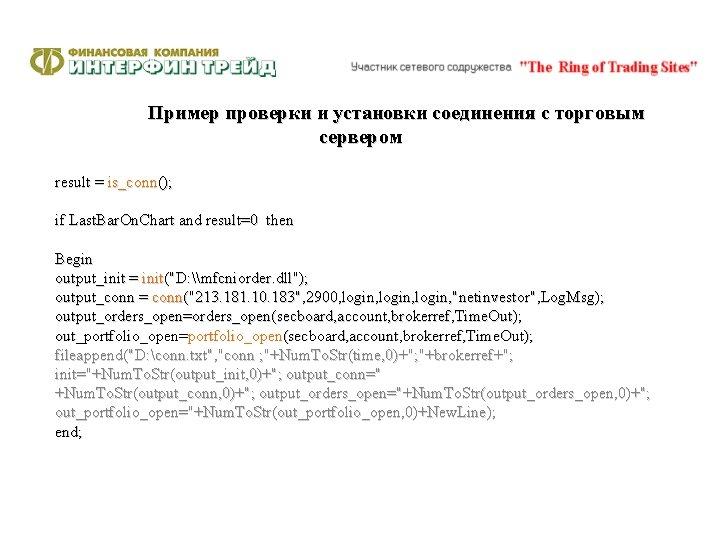 Пример проверки и установки соединения с торговым сервером result = is_conn(); if Last. Bar.