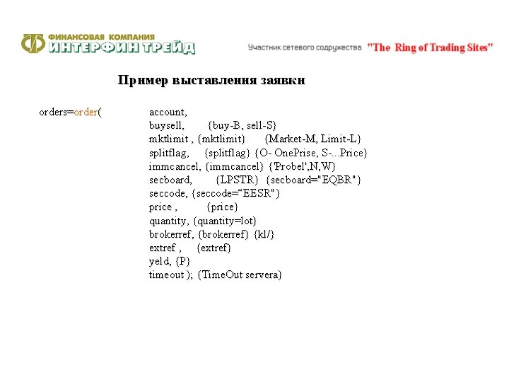 Пример выставления заявки orders=order( account, buysell, {buy-B, sell-S} mktlimit , {mktlimit} {Market-M, Limit-L} splitflag,
