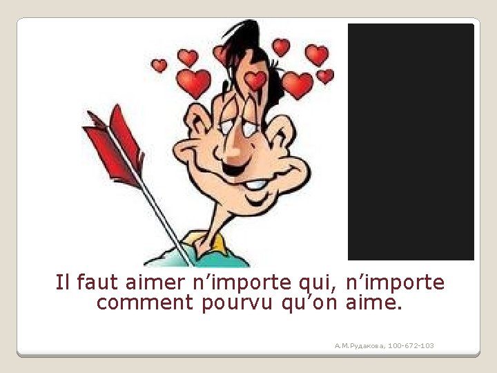 Il faut aimer n'importe qui, n'importe comment pourvu qu'on aime. (Alexandre Dumas fils) А.