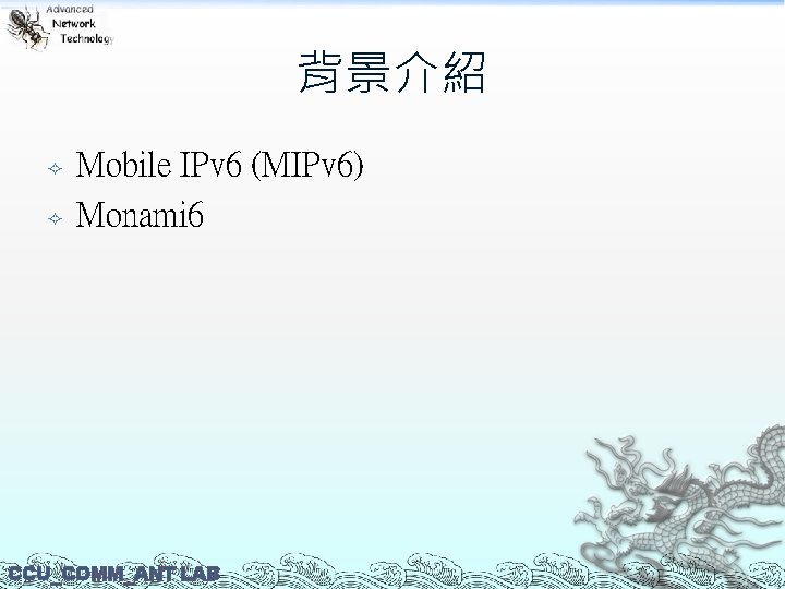 背景介紹 Mobile IPv 6 (MIPv 6) Monami 6 CCU_COMM_ANT LAB