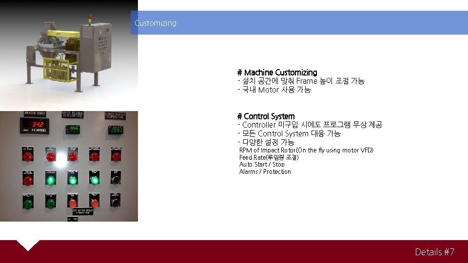 Customizing # Machine Customizing - 설치 공간에 맞춰 Frame 높이 조절 가능 - 국내