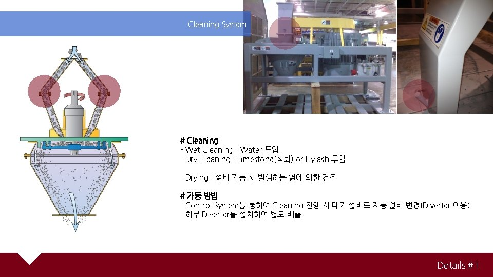 Cleaning System # Cleaning - Wet Cleaning : Water 투입 - Dry Cleaning :