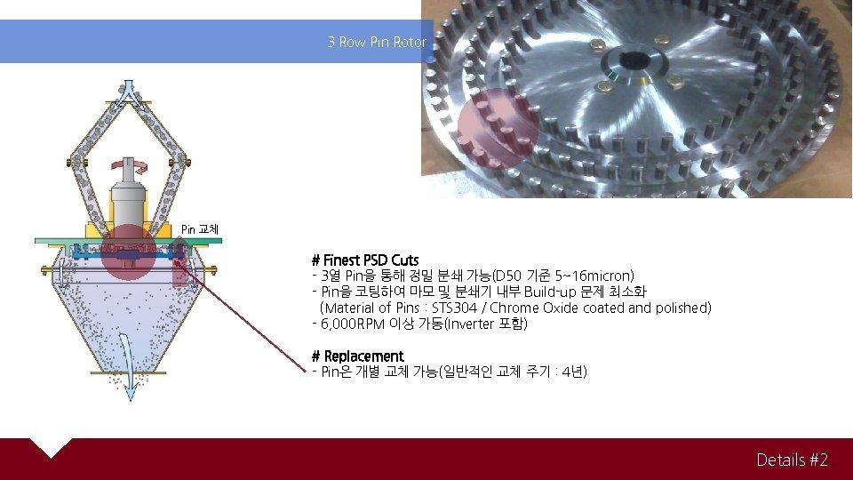 3 Row Pin Rotor Pin 교체 # Finest PSD Cuts - 3열 Pin을 통해