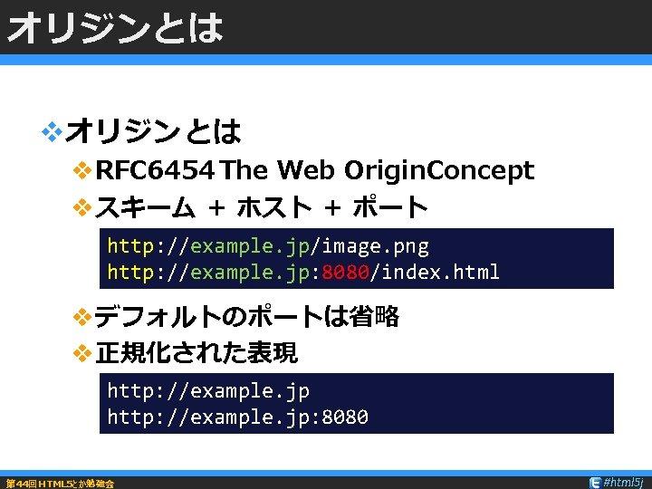 オリジンとは v. RFC 6454 The Web Origin. Concept vスキーム + ホスト + ポート http: