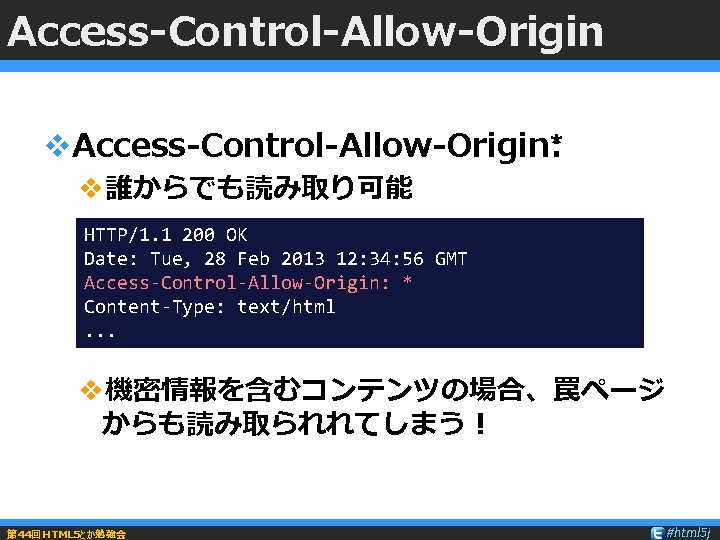 Access-Control-Allow-Origin v. Access-Control-Allow-Origin: * v誰からでも読み取り可能 HTTP/1. 1 200 OK Date: Tue, 28 Feb 2013