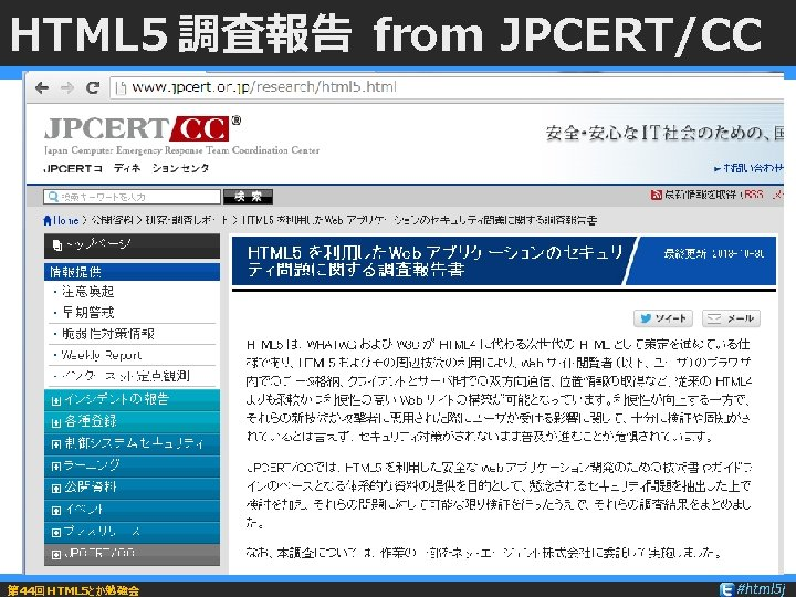 HTML 5 調査報告 from JPCERT/CC 第 44回HTML 5とか勉強会 #html 5 j
