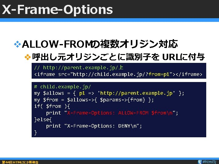 """X-Frame-Options v. ALLOW-FROMの複数オリジン対応 v呼出し元オリジンごとに識別子を URLに付与 // http: //parent. example. jp/上 <iframe src=""""http: //child. example."""