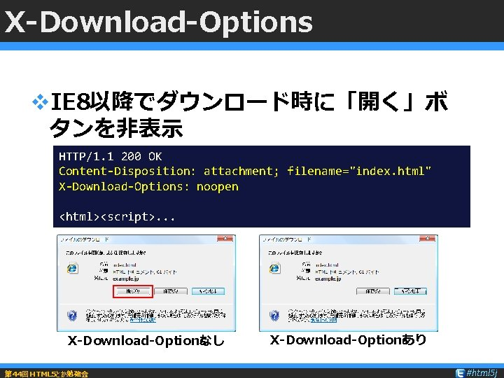 """X-Download-Options v. IE 8以降でダウンロード時に「開く」ボ タンを非表示 HTTP/1. 1 200 OK Content-Disposition: attachment; filename=""""index. html"""" X-Download-Options:"""