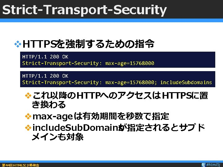 Strict-Transport-Security v. HTTPSを強制するための指令 HTTP/1. 1 200 OK Strict-Transport-Security: max-age=15768000; include. Subdomains vこれ以降の HTTPへのアクセスは HTTPSに置