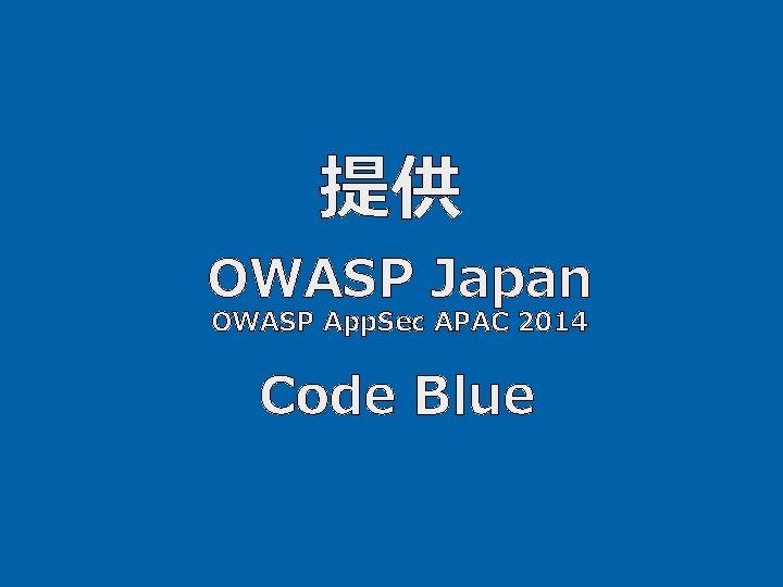 提供 OWASP Japan OWASP App. Sec APAC 2014 Code Blue