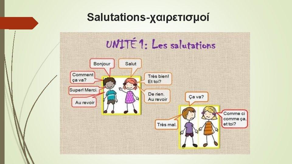 Salutations-χαιρετισμοί