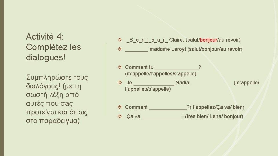 Activité 4: Complétez les dialogues! Συμπληρώστε τους διαλόγους! (με τη σωστή λέξη από αυτές