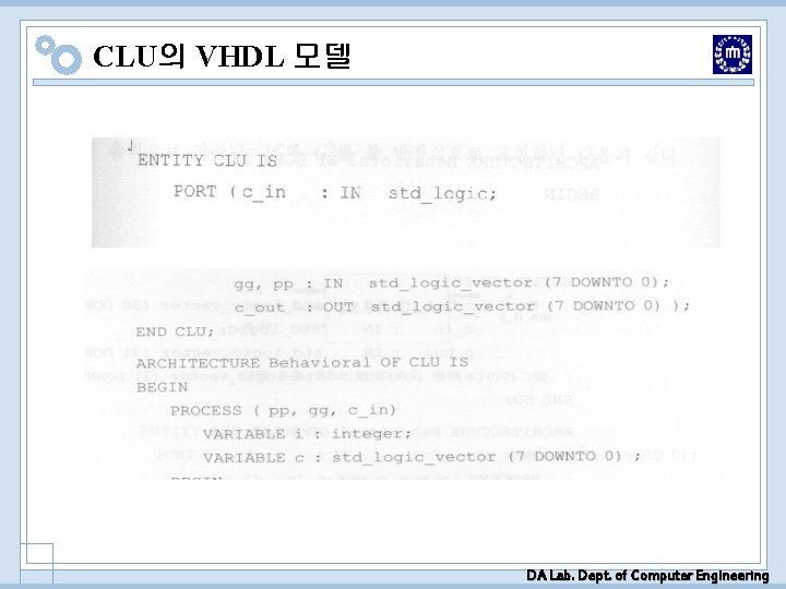 CLU의 VHDL 모델 DA Lab. Dept. of Computer Engineering