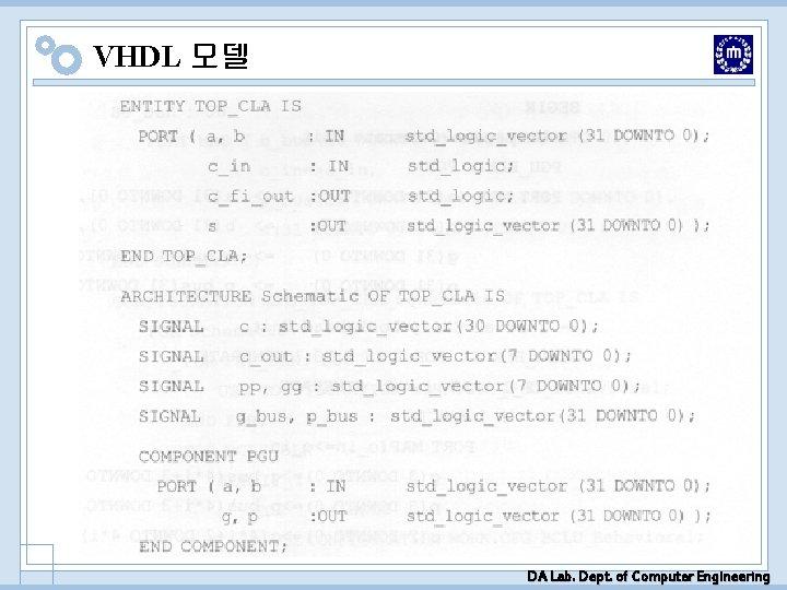 VHDL 모델 DA Lab. Dept. of Computer Engineering
