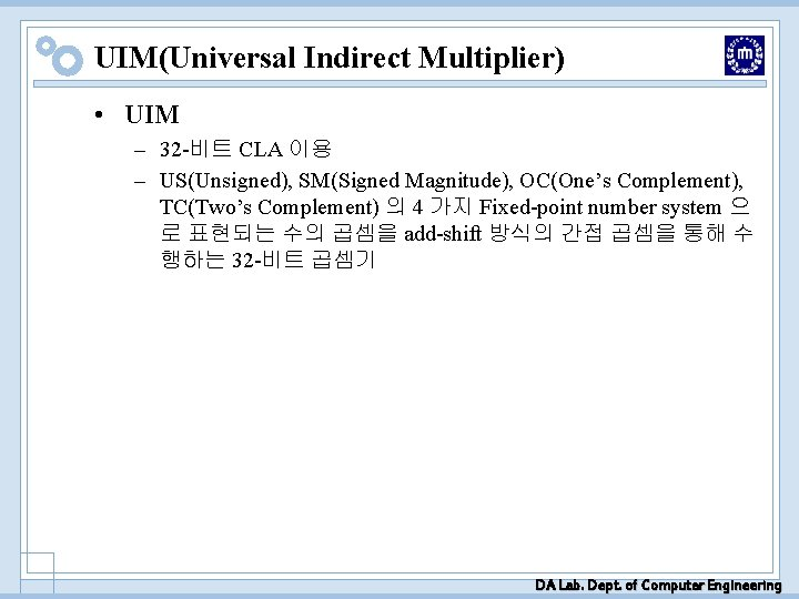 UIM(Universal Indirect Multiplier) • UIM – 32 -비트 CLA 이용 – US(Unsigned), SM(Signed Magnitude),