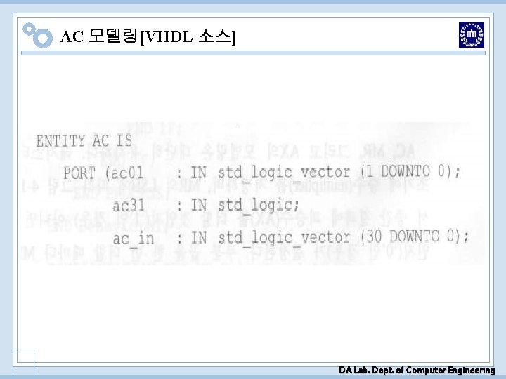 AC 모델링[VHDL 소스] DA Lab. Dept. of Computer Engineering