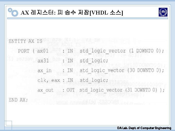 AX 레지스터: 피 승수 저장[VHDL 소스] DA Lab. Dept. of Computer Engineering