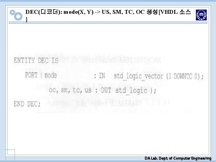 DEC(디코더): mode(X, Y) -> US, SM, TC, OC 생성[VHDL 소스 ] DA Lab. Dept.