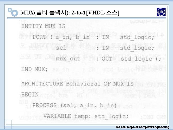 MUX(멀티 플렉서): 2 -to-1[VHDL 소스] DA Lab. Dept. of Computer Engineering
