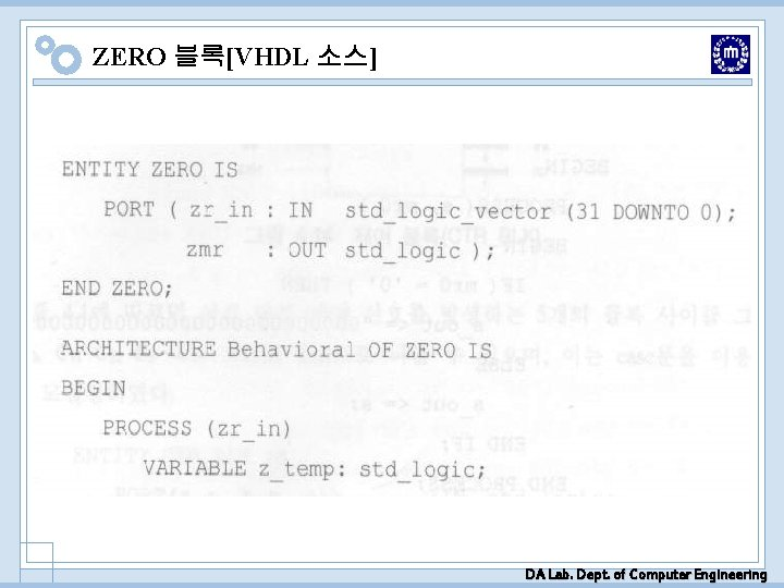 ZERO 블록[VHDL 소스] DA Lab. Dept. of Computer Engineering