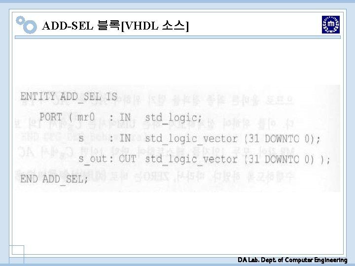 ADD-SEL 블록[VHDL 소스] DA Lab. Dept. of Computer Engineering