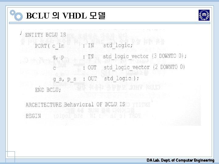 BCLU 의 VHDL 모델 DA Lab. Dept. of Computer Engineering