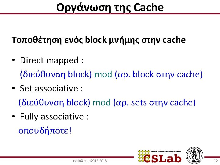 Οργάνωση της Cache Τοποθέτηση ενός block μνήμης στην cache • Direct mapped : (διεύθυνση