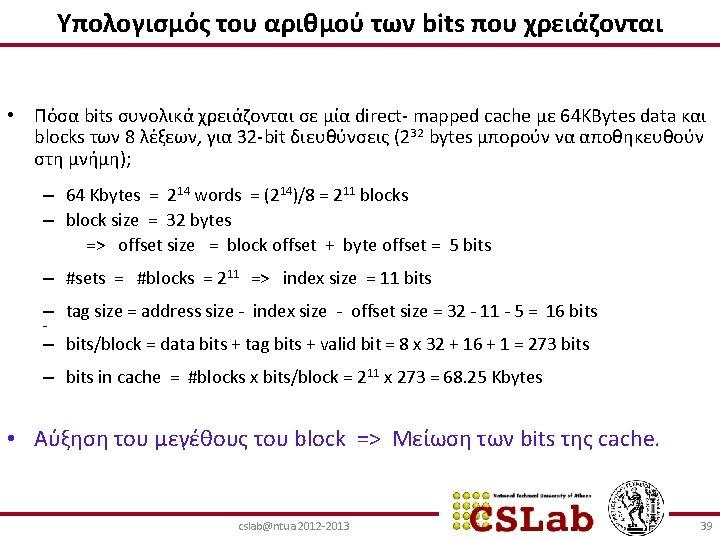 Υπολογισμός του αριθμού των bits που χρειάζονται • Πόσα bits συνολικά χρειάζονται σε μία
