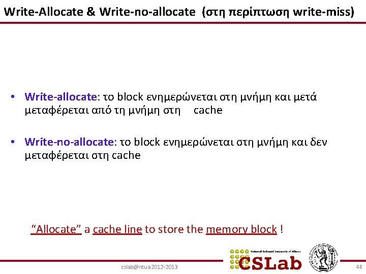 Write-Allocate & Write-no-allocate (στη περίπτωση write-miss) • Write-allocate: το block ενημερώνεται στη μνήμη και