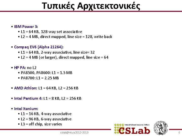 Τυπικές Αρχιτεκτονικές • IBM Power 3: • L 1 = 64 KB, 128 -way