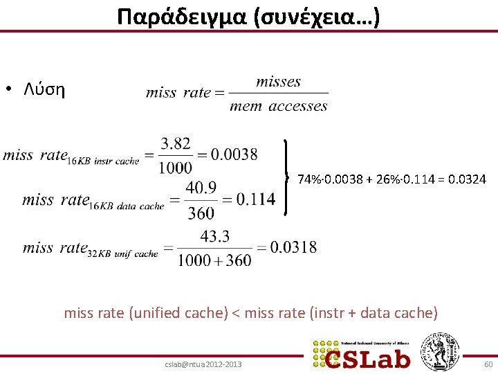Παράδειγμα (συνέχεια…) • Λύση 74%· 0. 0038 + 26%· 0. 114 = 0. 0324